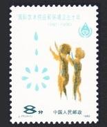 Chine China 1982 Yvert 2502 ** Ref J77 Eau Potable Drinking Water Agua Aqua - 1949 - ... People's Republic