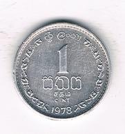 1 CENT 1978 SRI LANKA /0927/ - Sri Lanka