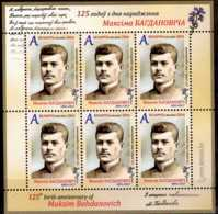 2016 Belarus - 125 Years Of M. Bahdanovich Birth - Poet And Writer - Sheetlet Of 6 V MNH** MiNr. 1167 - Belarus