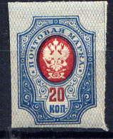 RUSSIE - 116** - ARMOIRIES - 1917-1923 Republik & Sowjetunion