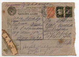 Registered Tiflis Georgia New-York 1932 - 1923-1991 URSS
