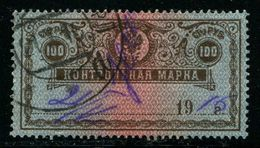 Russia  1918 Mi 136 Used  Control Stamp - Used Stamps