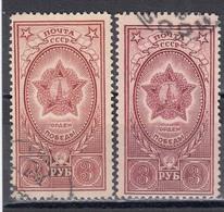 USSR 1945 - Orden Und Medaillen, Mi-Nr. 950b+c, Used - 1923-1991 URSS