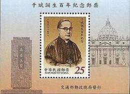 2001 Famous Chinese-Yu-Pin Stamp S/s Rank Of Cardinal Saint Basilica University - Celebrations