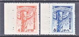 JAPANESE  OCCUP.  MENG  CHIANG   2 N 94-5  ** - 1941-45 Northern China