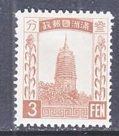Japanese Occupation Manchukuo  5  *  No Wmk. - 1932-45 Manchuria (Manchukuo)