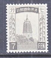 Japanese Occupation Manchukuo  45  *   1934-6  Issue   Wmk. 239 - 1932-45 Manchuria (Manchukuo)