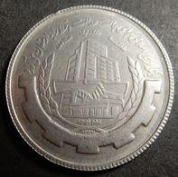 Iran 20 Rials 1988 SH 1367 Islamic Banking Week Rare! - Iran
