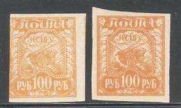 Ussia/RSFSR 1921,100 Rub,Yellow Orange & Orange Variety,Scott # 181,VF MLH OG - 1923-1991 URSS