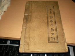 Old Book Japanese Or Chinese Language Acupuncture ???? - Libros Antiguos Y De Colección
