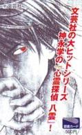 Carte Prépayée Japon * MANGA * Comics *   (16.724)  Japan Prepaid Card * TOSHO Karte * CINEMA * FILM - Cinéma