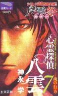 Carte Prépayée Japon * Comics * * MANGA * (16.725)  Japan Prepaid Card * TOSHO Karte * CINEMA * FILM - Cinéma