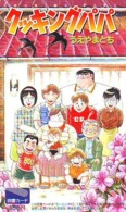 Carte Prépayée Japon * MANGA * Comics *  (16.731)  Japan Prepaid Card * TOSHO Karte * CINEMA * FILM - Film