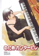Carte Prépayée Japon * MANGA * Comics * Musique PIANO  (16.735)  Japan Prepaid Card * TOSHO Karte * CINEMA * FILM - Cinéma