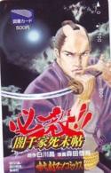 Carte Prépayée Japon * MANGA * Comics *   (16.737)  Japan Prepaid Card * TOSHO Karte * CINEMA * FILM - BD
