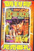 Carte Prépayée Japon * MANGA * Comics * BUNCH  (16.742)  Japan Prepaid Card * TOSHO Karte * CINEMA * FILM - BD