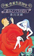 Carte Prépayée Japon * MANGA * Comics * (16.750)  Japan Prepaid Card * TOSHO Karte * CINEMA * FILM - BD