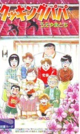 Carte Prépayée Japon * MANGA * Comics * (16.754)  Japan Prepaid Card * TOSHO Karte * CINEMA * FILM - BD