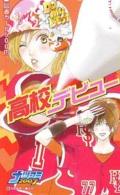 Carte Prépayée Japon * MANGA * Comics * (16.772)  Japan Prepaid Card * TOSHO Karte * CINEMA * FILM - BD