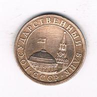 10  KOPEK 1991 CCCP   RUSLAND /0985/ - Russie