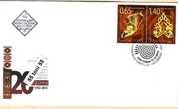 2012  20 Years Diplomatic Relation Bul.- Kazakstan (Golden Rhyton And Application – Deer) 2v. –FDC Bulgaria - Gemeinschaftsausgaben