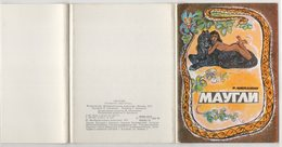 8585 A Full Set Of 16 Postcards Mowgli Rudyard Kipling Soviet Edition 1975 - Contes, Fables & Légendes