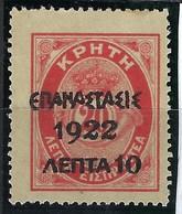 Grèce, N° 313 * Beau - Neufs