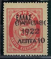 Grèce, N° 321 * Beau - Greece