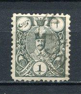 Iran Nr.54           O  Used          (044) - Iran