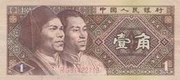 ¤¤   -   Billet De Banque  -  CHINE  -  Zhongguo Renmin Yinhang    -  ¤¤ - Chine