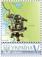 Ukraine 2017, Astronomy, Struve Geodetic Arc, 1v - Ukraine