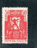 URSS 1932 * - 1923-1991 USSR