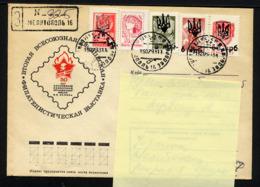UKRAINE 1993 TERNOPOL TERNOPIL, LOCAL ISSUE Surcharge OVPT Sur URSS SU DEFINITIVES, 1 Enveloppe. Rter14 - Ukraine