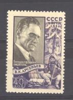 Russie  :  Yv  1811  * - 1923-1991 URSS