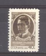 Russie : Yv  2026  ** - 1923-1991 USSR