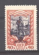 Russie  :  Yv  2064  ** - 1923-1991 USSR