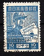 1943 Japanese Occupation 'introducing Japanese Postal Saving Bank' VF Used (226) - Nederlands-Indië