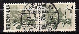 1943 Japanese Occupation RARE CANCEL Medan 17.12.15 ( = 1942 Dec 15th ) (232) - Nederlands-Indië