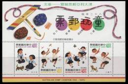 Taiwan 1993 Toy Stamps S/s- Australian- Dueling Rubber Band Bamboo Sandbag Dragonfly Butterfly Cat Dog - 1945-... Republic Of China