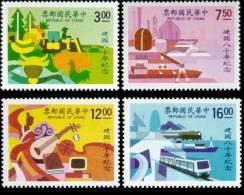 Taiwan 1991 80th Rep China Computer Basketball Music Train Boar Shipyard Pipa Dance Baseball Book Satellite - 1945-... Republic Of China