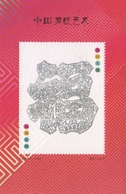 China 2018 Chinese Paper Cut Art  Holographic Commemorative Sheet - 1949 - ... Volksrepubliek