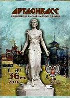 Stamps Of Ukraine (local)  Artdonbass 2016 - Sonstige - Europa
