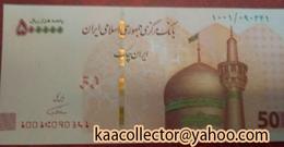 Iran New 500.000 Rls 2019 - Iran