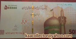 Iran New 500.000 Rls 2019 - Irán