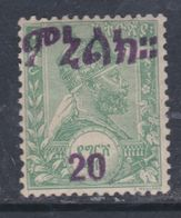 Ethiopie N° 65 X Partie De Série : 20 Sur 1 G Bleu Trace De Charnière Sinon TB - Ethiopie
