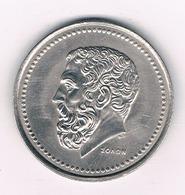 50 DRACHME 1980 GRIEKENLAND /1106/ - Grèce