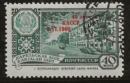 Russie 1960 N° Y&T :  2299 Obl. - 1923-1991 UdSSR