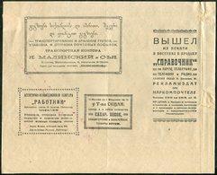 TELEGRAPH 1923 ARMENIA Advertising Telegram Werbung Telegramm Télégramme Publicitaire SUGAR Parcel Delivery Russia USSR - Arménie
