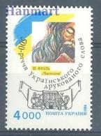 Ukraine 1994 Mi 130 MNH ( ZE4 UKR130 ) - Ucraina