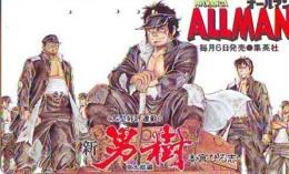 Télécarte Japon * MANGA * Comics * ALLMAN   (16.797)  Japan PHONECARD * TELEFONKARTE * CINEMA * FILM - BD
